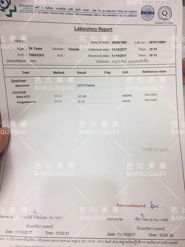 泰国试管婴儿检验报告